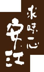 そば安江 名古屋 瑞穂区 長久手の蕎麦屋